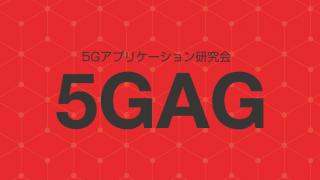 「モバイルエッジコンピューティングとOpenShiftコンテナプラットフォーム」★5Gアプリケーション研究会(5GAG) 第4回を開催します。