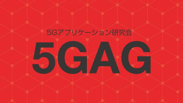5Gアプリケーション研究会(5GAG) 第0回~今から5Gモバイルが来る頃のアプリケーションを考えとこう~