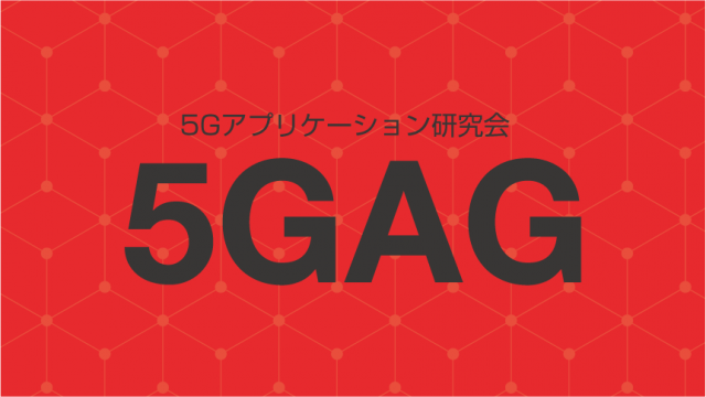 5G×ドローン – 急成長するドローン市場の現況とその未来像★5Gアプリケーション研究会(5GAG) 第5回を開催します!