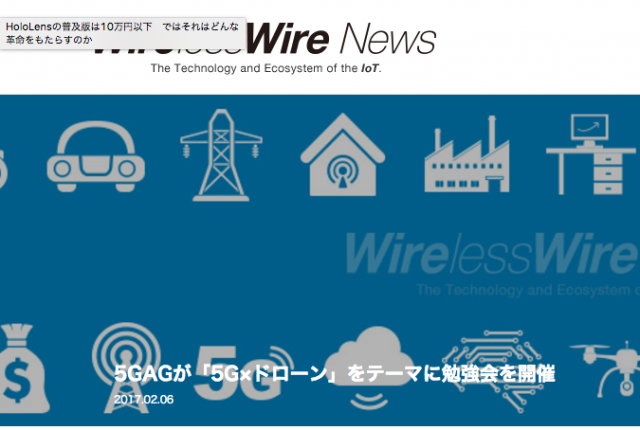 WirelessWireNews 5GAG ドローン