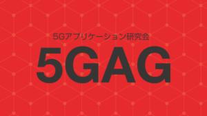 5G×ドローン – 急成長するドローン市場の現況とその未来像★5Gアプリケーション研究会(5GAG) 第5回